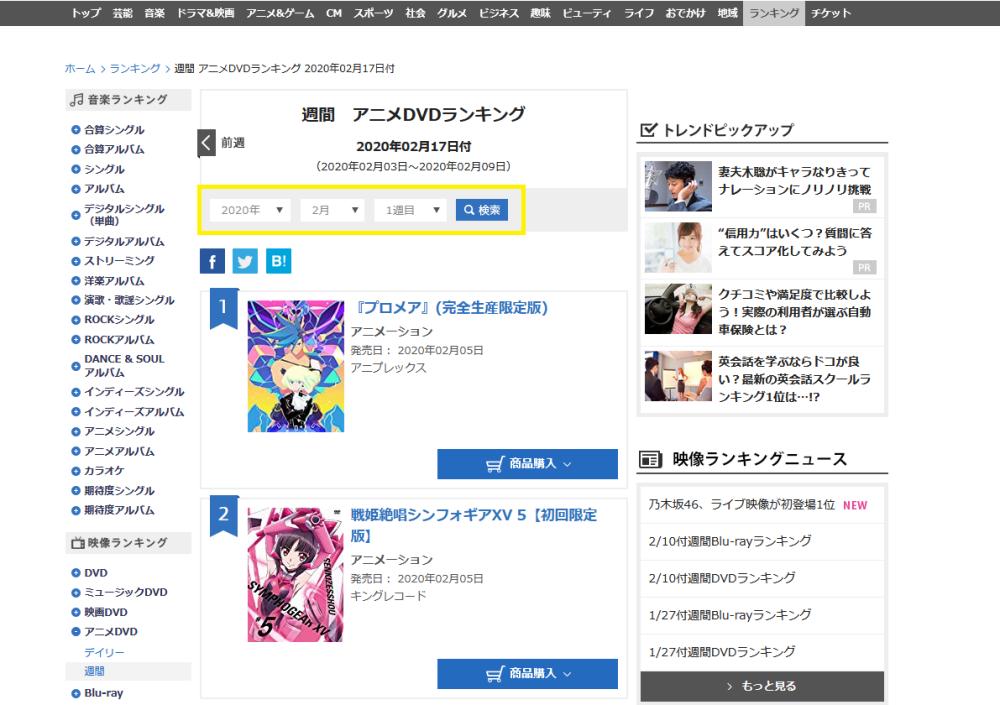 Oricon (7)