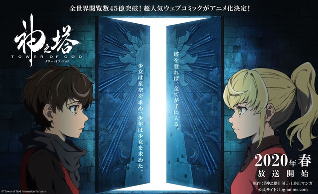 Tower of God, Animated Series Confirmed this Spring