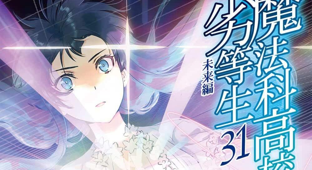 Japan Top 10 Weekly Light Novel Ranking: April 6, 2020 ~ April 12, 2020