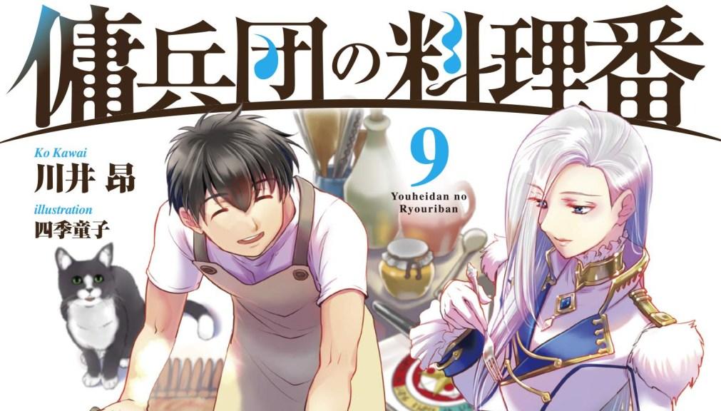 Japan Top 10 Weekly Light Novel Ranking: May 25, 2020 ~ May 31, 2020