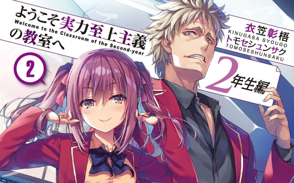 Japan Top 10 Weekly Light Novel Ranking: June 22, 2020 ~ June 28, 2020