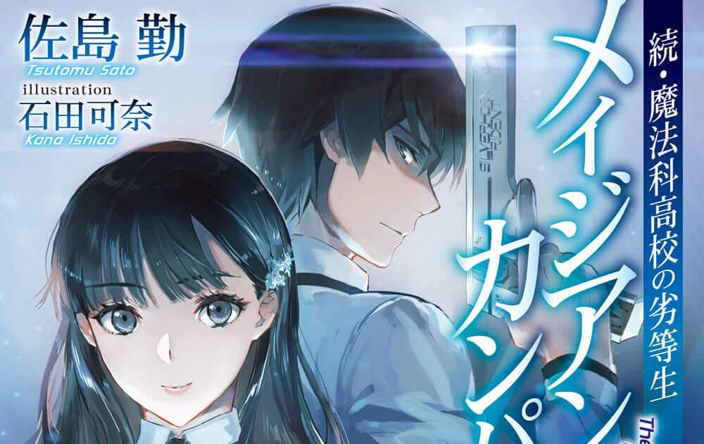 Japan Top 10 Weekly Light Novel Ranking: October 5, 2020 ~ October 11, 2020