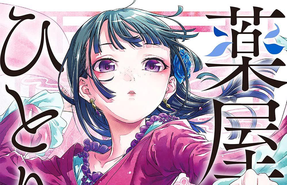 Japan Top Weekly Manga Ranking: May 24, 2021 ~ May 30, 2021