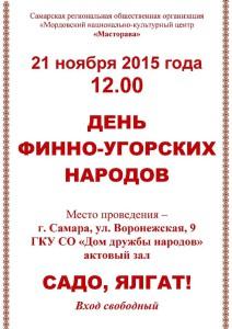 DFUN_Samara_2015