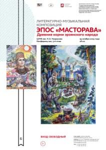 Mastorava_2015119