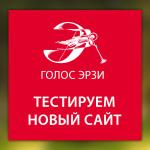 Golos Erzi_test