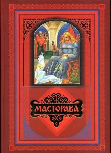 Mastorava_maine