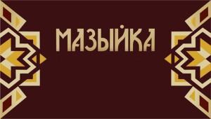 Mazyjka