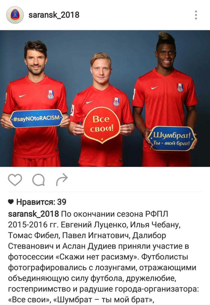 saransk_2018