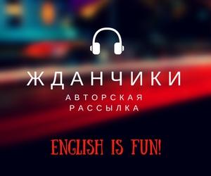 Жданчики: интересно об английском от Юрия Жданова