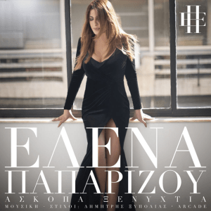 Helena Paparizou - Askopa Xenihtia
