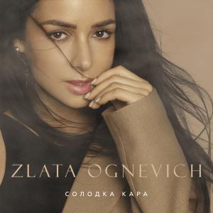 Zlata Ognevich (Злата Огневич) - Солодка Кара