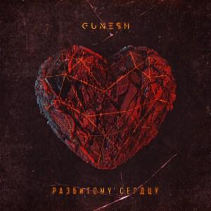 Gunesh - Разбитому сердцу
