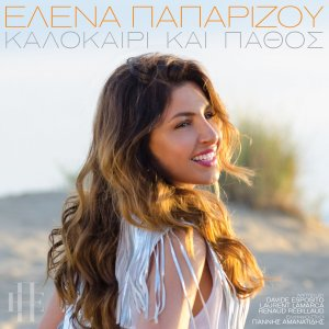 Helena Paparizou (Έλενα Παπαρίζου) - Καλοκαίρι Και Πάθος