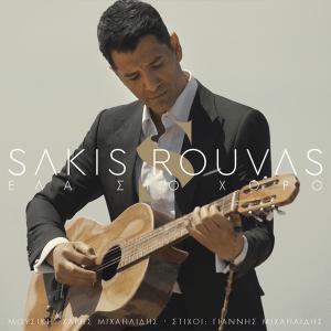 Sakis Rouvas (Σάκης Ρουβάς) – Ela Sto Horo (Έλα στο Χορό)