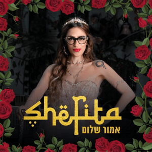 Shefita - Emor Shalom
