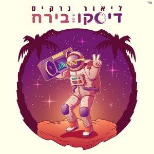 Lior Narkis - Disco Ba'Yareach