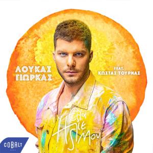 Loucas Yiorkas (Λούκας Γιώρκας) and Kostas Tournas - Έλα Ήλιε Μου