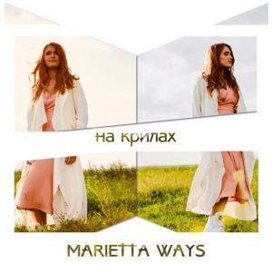Marietta Ways - На крилах