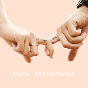 Para Normal`nykh Пара Нормальных - Ти Знов Моя