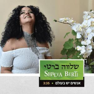 Shalva Berti - Anashim Baolam