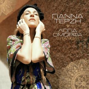 Yianna Terzi Γιάννα Τερζή - Λόγια Όμορφα Logia Omorfa