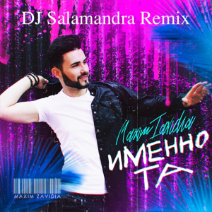 Maxim Zavidia - Именно та (Dj Salamandra Radio Mix)