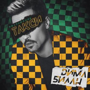 Dima Bilan Дима Билан - Полуночное такси