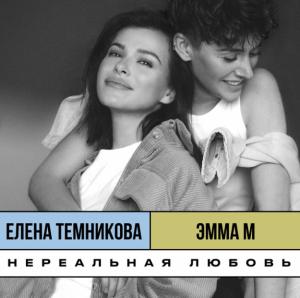 М and Елена Темникова - Нереальная любов
