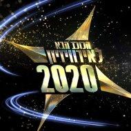 00 - Hakuhav Haba 2020 הכוכב הבא - Israel Eurovision.jpg