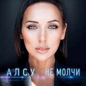 Alsou - Ne Molchi (Russia 2000)