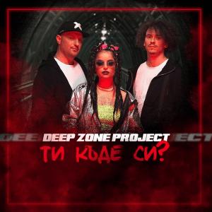 DEEP ZONE Project - Ti Kade Si Ти Къде Си