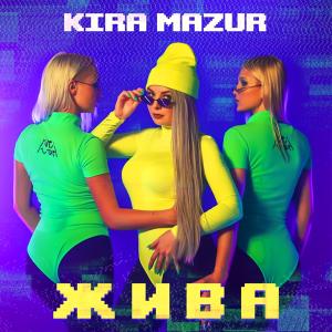 KiRA MAZUR - Вікна (Ukraine NF, Vidbir 2019)