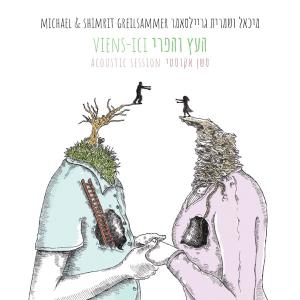Michael & Shimrit Greylsummer - Tu du du
