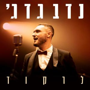 Nadav Guedj נדב גדג - Lirkod לרקוד (Israel 2015)