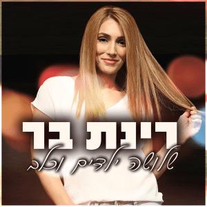 Rinat Bar רינת בר - Shlosha Yeladim Ve'Kelev שלושה ילדים וכלב