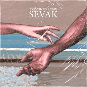 Sevak - Любовь по Венам (Armenia 2018)