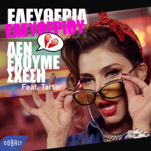 Eleftheria Eleftheriou Ελευθερία Ελευθερίου ft. Tartar - Δεν Έχουμε Σχέση (Greece 2012)