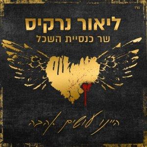 Lior Narkis - Hayinu Osim Ahava - ליאור נרקיס - היינו עושים אהבה (Israel 2003)
