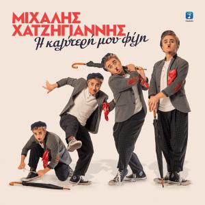 Michalis Hatzigiannis Μιχάλης Χατζηγιάννης - Η Καλύτερή Μου Φίλη (Cyprus 1998)