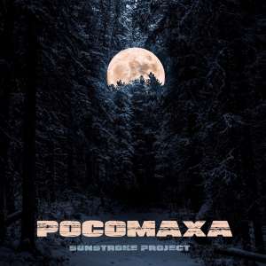 Sunstroke Project - Росомаха (Moldova 2010 + 2017)