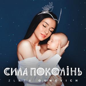 Zlata Ognevich Злата Огневич - Сила Поколінь (Full Album) + Чом ти не прийшов (Music Video Released) (Ukraine 2013)