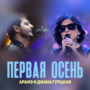 Arame and Diana Gurtskaya АРАМЭ И ДИАНА ГУРЦКАЯ — Первая Осень (Georgia 2008)