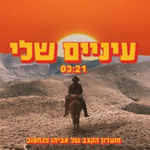 Avihu Pinchasov Rhythm Club - Einayim Sheli מועדון הקצב של אביהו פנחסוב - עיניים שלי (Israel NF, Hakohav Haba 2020)
