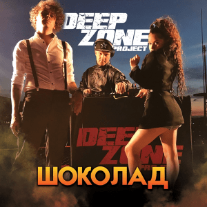 DEEP ZONE Project – Шоколад Shokolad (Bulgaria 200)