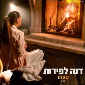 Dana Lapidot - Shaot דנה לפידות - שעות (Israel NF, Hakohav Haba 2020)