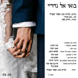 Doron Mazar - Boi El Nedarai דורון מזר - בואי אל נדריי (Israel NF, Kdam 1985, 1986, 1993, 1996)