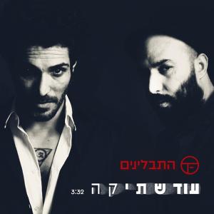 Hatavlinim - Od Shtika התבלינים - עוד שתיקה (Israel NF, Hakohav Haba 2020)