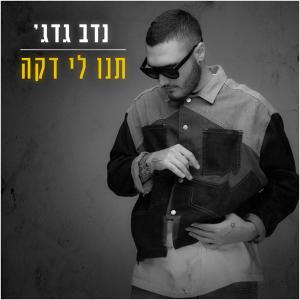 Nadav Guedj - Tnu Li Daka נדב גדג' - תנו לי דקה (Israel 2015)