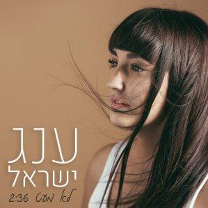 Oneg Israel - Lo Meat ענג ישראל - לא מעט (Israel NF, Hakohav Haba 2020)